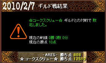 2/7☆コークスクリュー☆戦