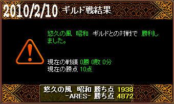 2/10悠久の風 昭和戦