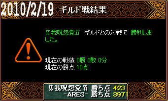 2/19∬我呪怨党∬戦