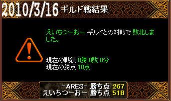 3/16えいちつーおー戦