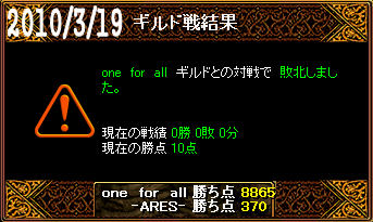 3/19one for all戦