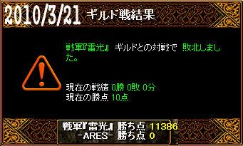 3/21戦軍『雷光』戦