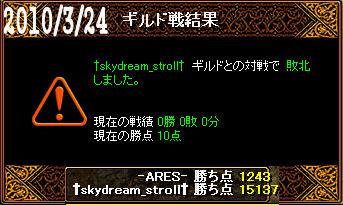 3/24†skydream_stroll†戦
