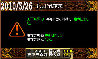 3/26天下無双刀戦