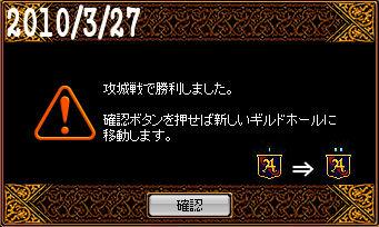 3/27攻城戦結果