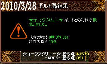 3/28☆コークスクリュー☆戦