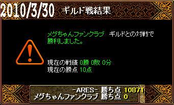 3/30メグちゃんファンクラブ戦