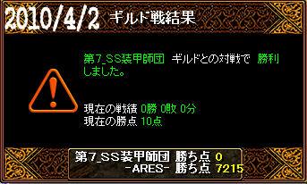 4/2第7_SS装甲師団戦