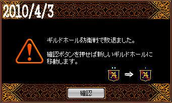4/3攻城戦結果