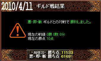 4/11悪・即・斬戦