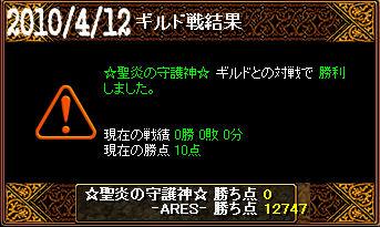4/12☆聖炎の守護神☆戦