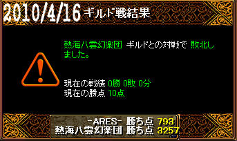 4/16熱海八雲幻楽団戦