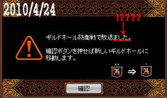 4/24攻城戦結果