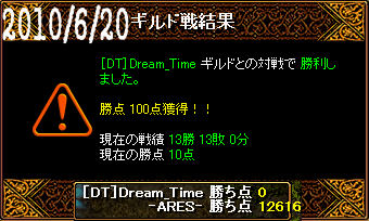 6/20[DT]Dream_Time戦