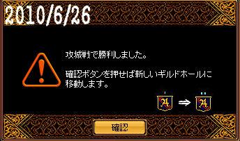 2010/6/26攻城戦結果