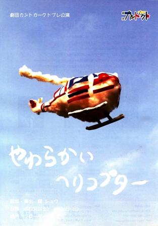 やわらかいヘリコプターチラシ
