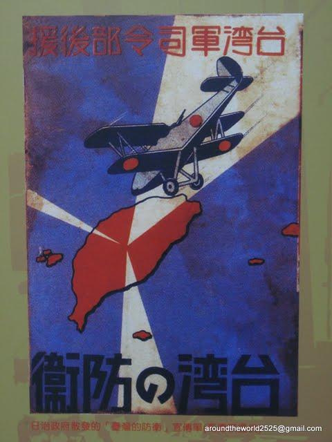 台湾の防衛