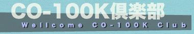 CO-100KClub.jpg