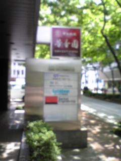 中華料理 芳香園