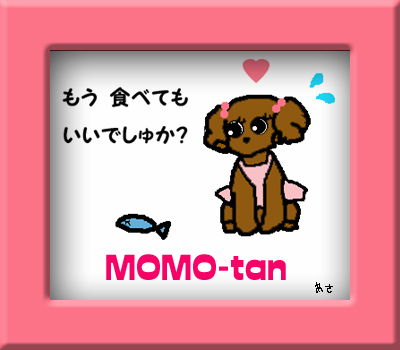 momochan_20090802193830.jpg