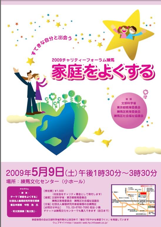 2009チャリティフォーラム練馬チラシ