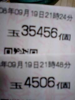 20080922202010