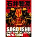 石井聰亙作品集DVD-BOX 1 ~PUNK YEARS 1976-1983~