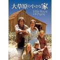 大草原の小さな家 シーズン1