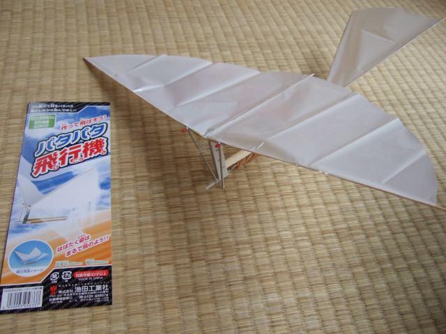 飛行機 折り紙 飛行機 折り紙 : ゴム動力「羽ばたき飛行機 ...