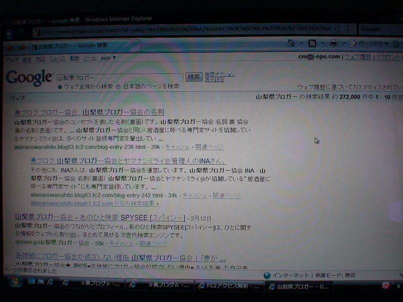 グーグルで、『山梨県ブロガー』で検索。1位が勇ブログ