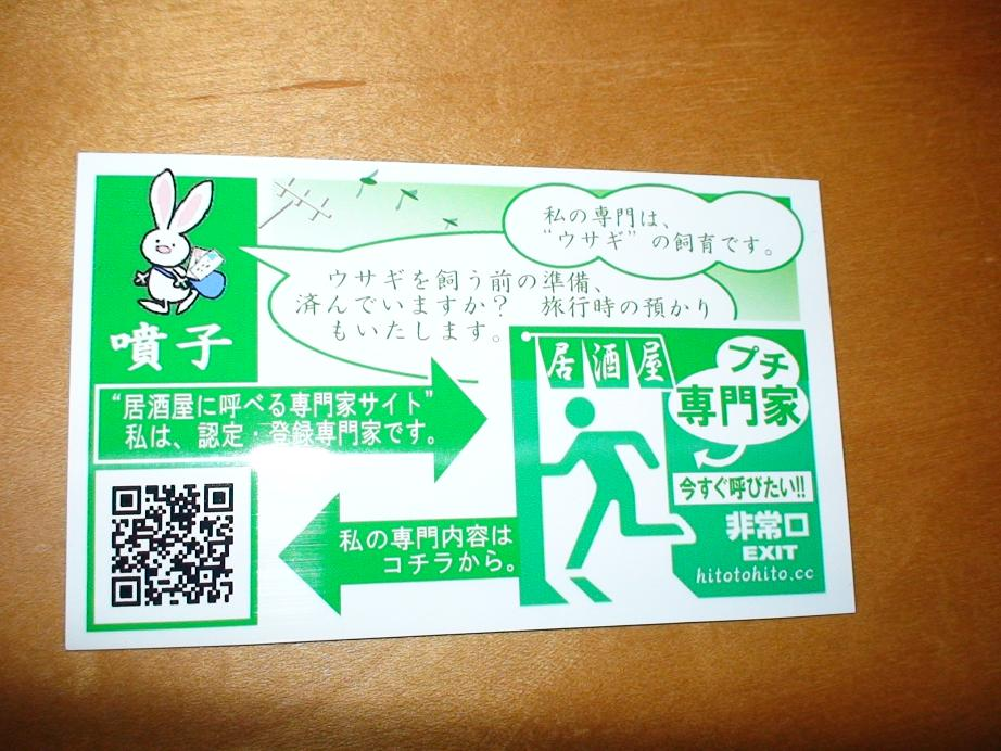ウサギのプチ専門家!! 富士山噴子の名刺 これで噴子さんは甲府市周辺のファミレスに気軽に呼べます!!