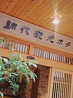 網代観光ホテル玄関