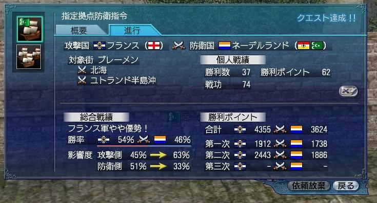 大海戦090627-1