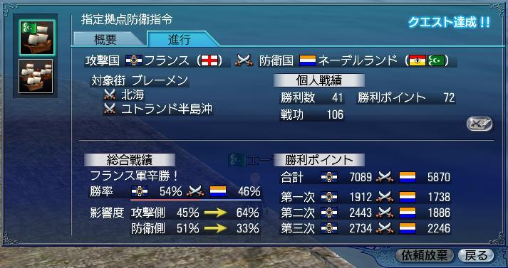 大海戦090628-1