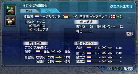 大海戦090731