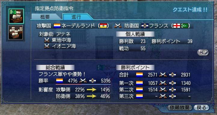 大海戦090801