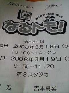 blog2008031801.jpg