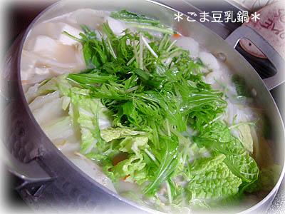 081227ごま豆腐鍋