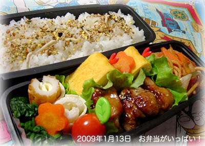 090113お弁当1
