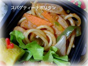 090113お弁当3