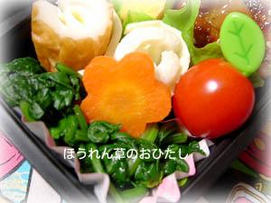 090113お弁当4