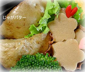 090115お弁当3