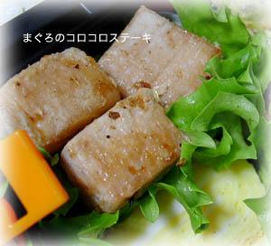 090121お弁当2