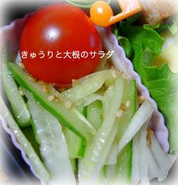 090121お弁当5