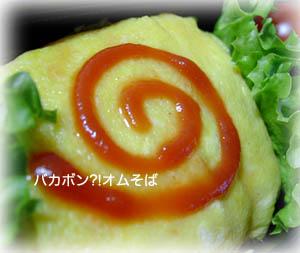 090123お弁当2
