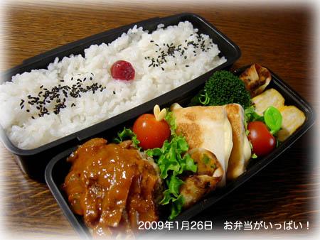 090126お弁当1