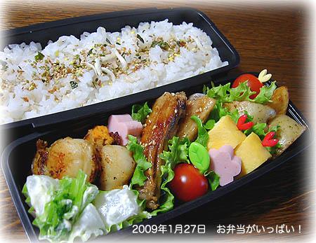 090127お弁当1
