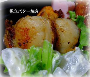 090127お弁当2