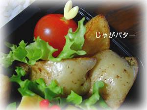 090127お弁当4