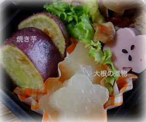 090128お弁当3
